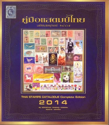 New Thailand stamps catalog complete edition in 2014