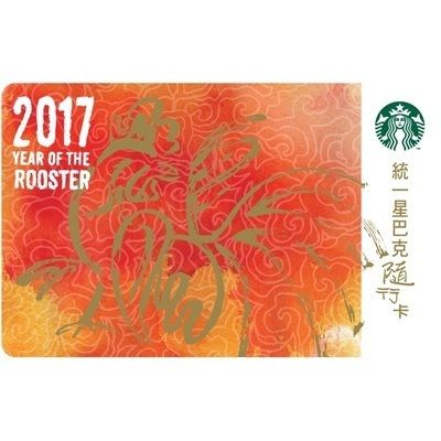 Zodiac Taiwan Starbucks bird card Starbucks 2017