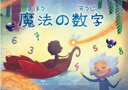 My Magical Numbers: Personalized children´s books /Japanese