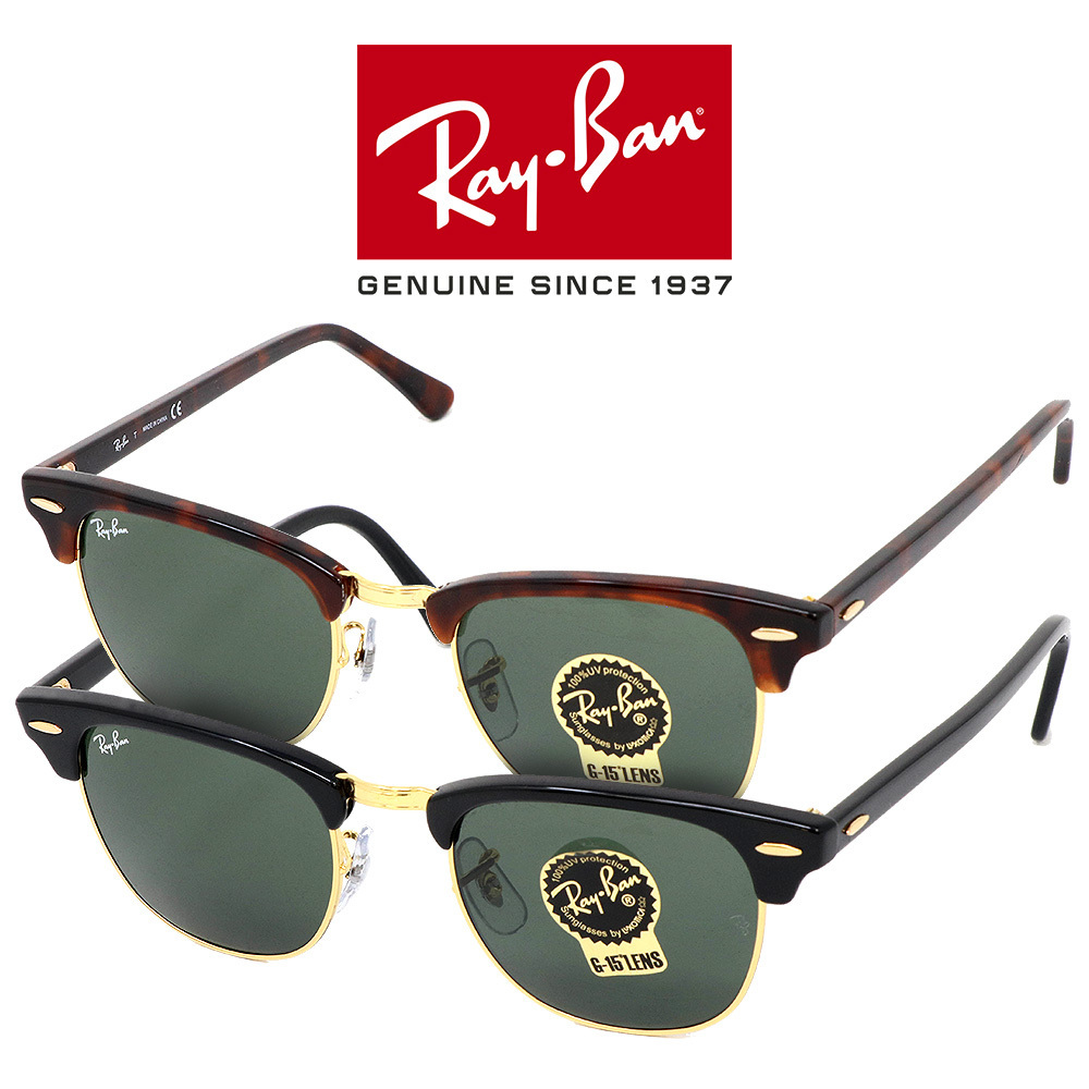 shop ray ban clubmaster