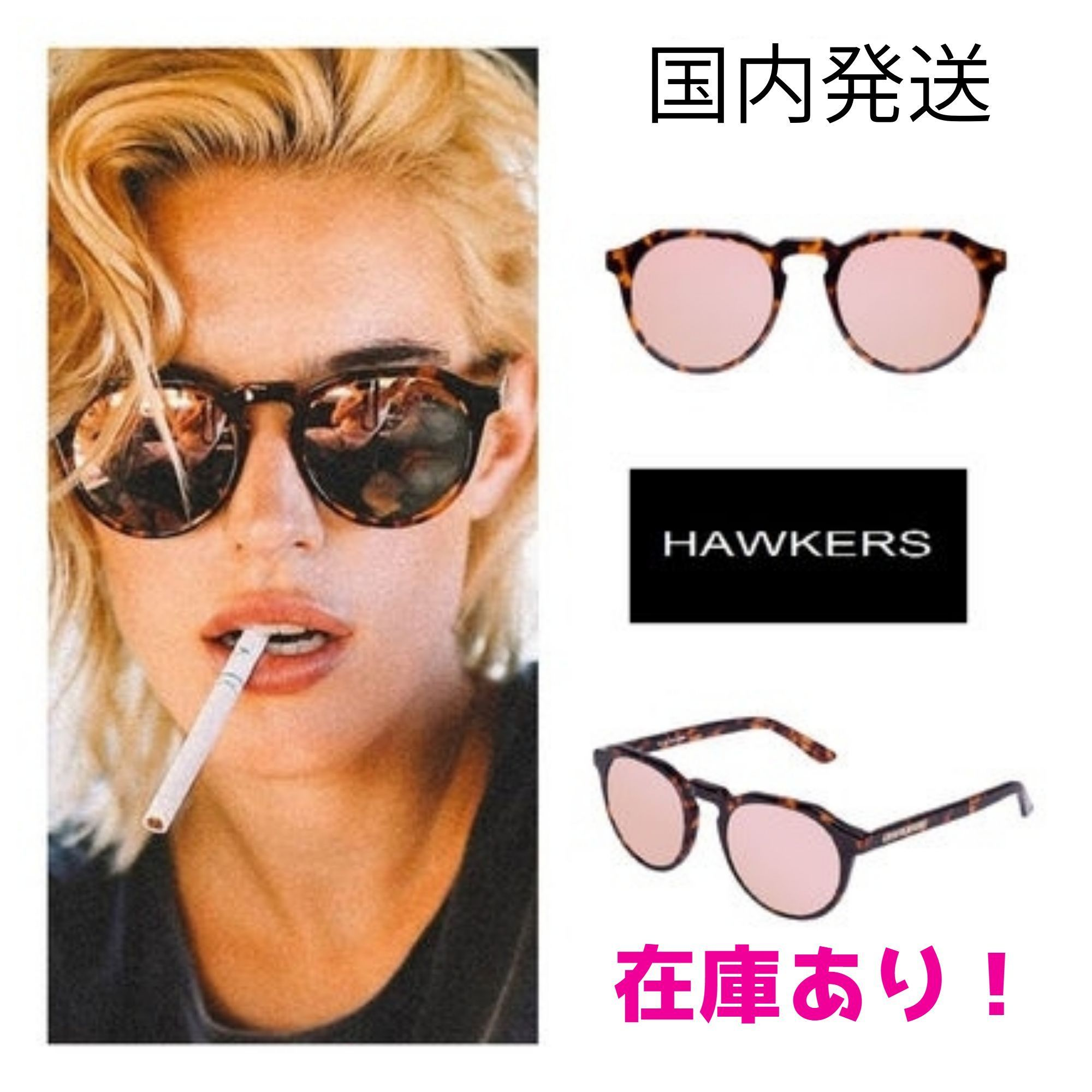 shop hawkers accessories