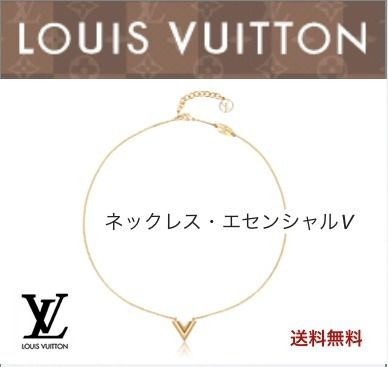 Louis Vuitton Necklaces & Pendants Elegant Style Necklaces & Pendants
