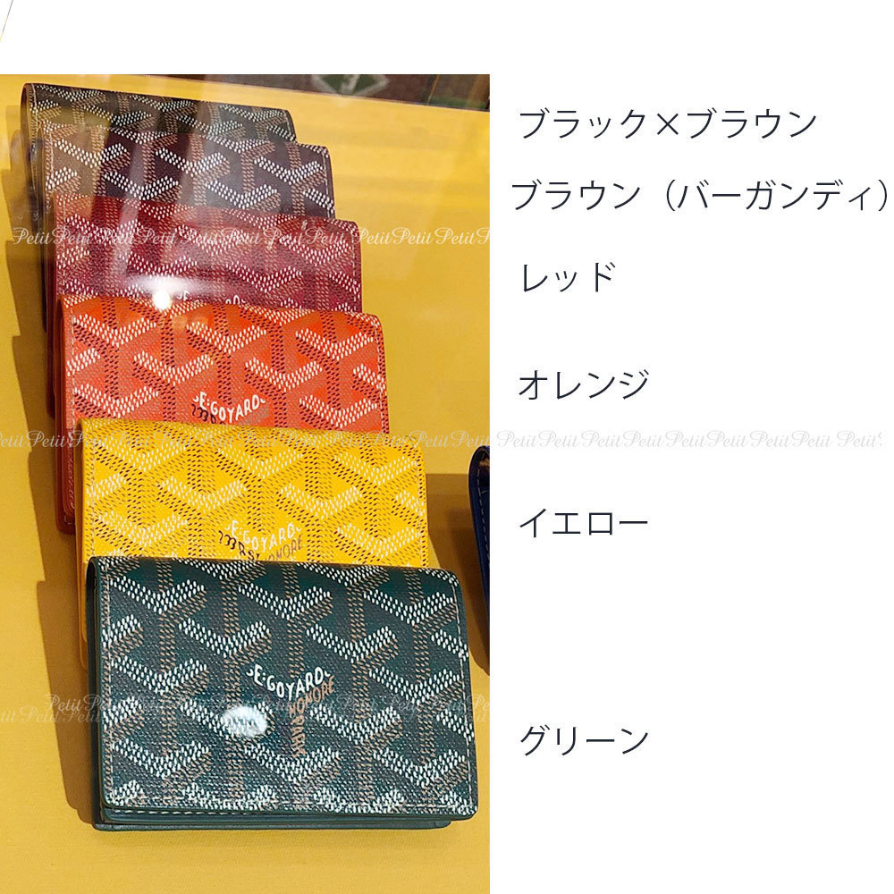 shop goyard saint louis