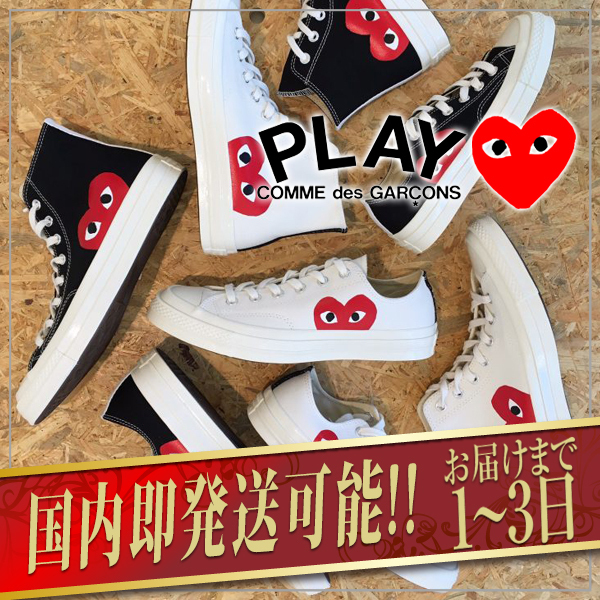 shop comme des garcons shoes