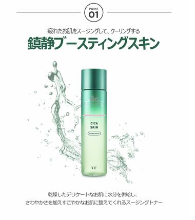 VT cosmetic Skin Care