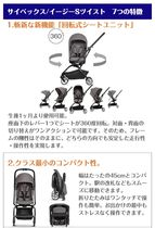 CYBEX EEZY S TWIST New Born Baby Strollers & Accessories