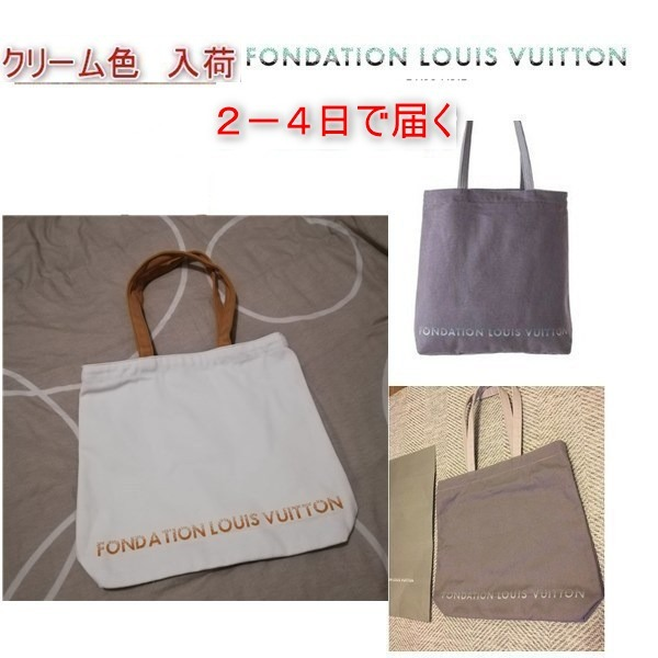 shop fondation louis vuitton bags