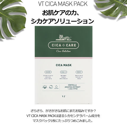 VT cosmetic Pores Mask