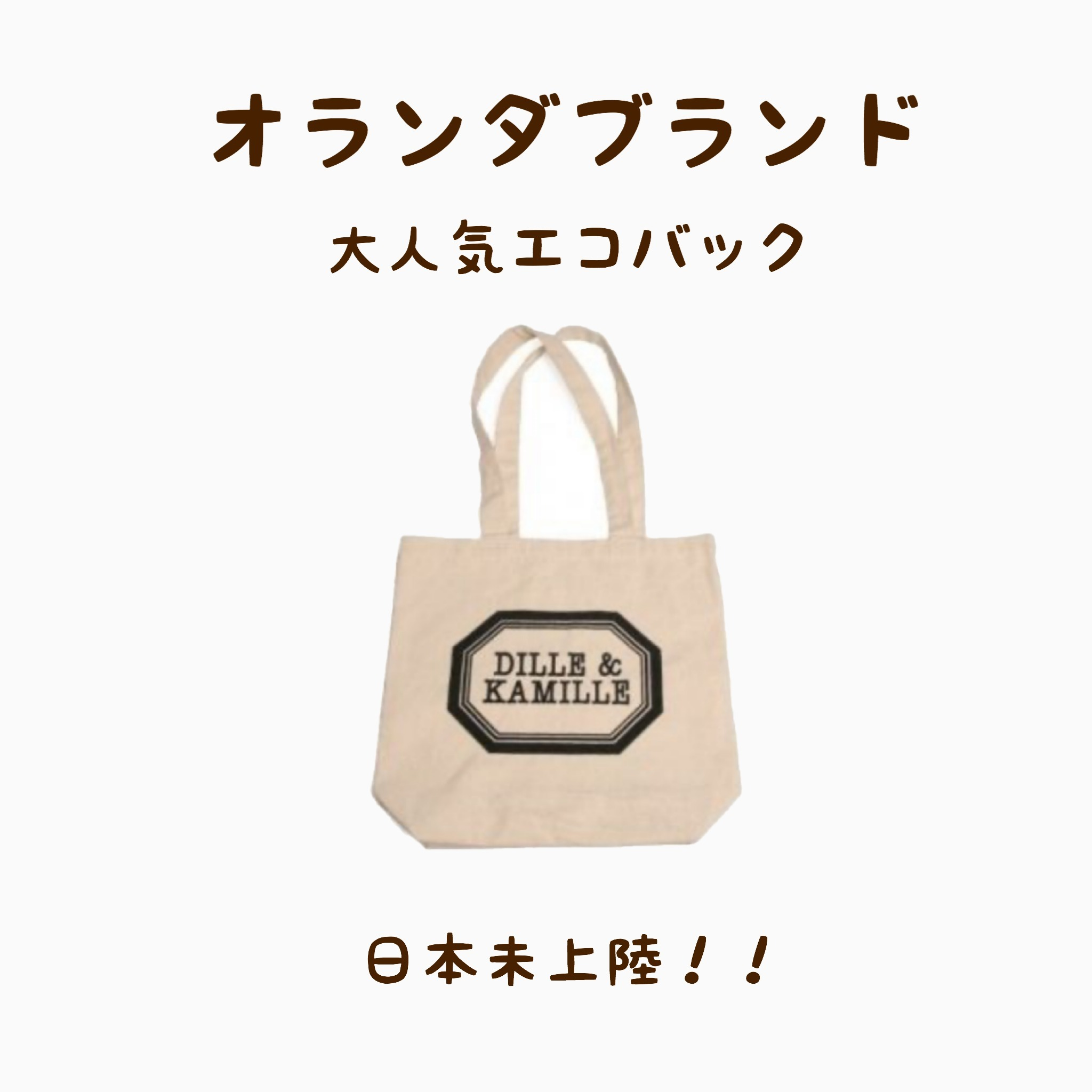 shop dille & kamille bags