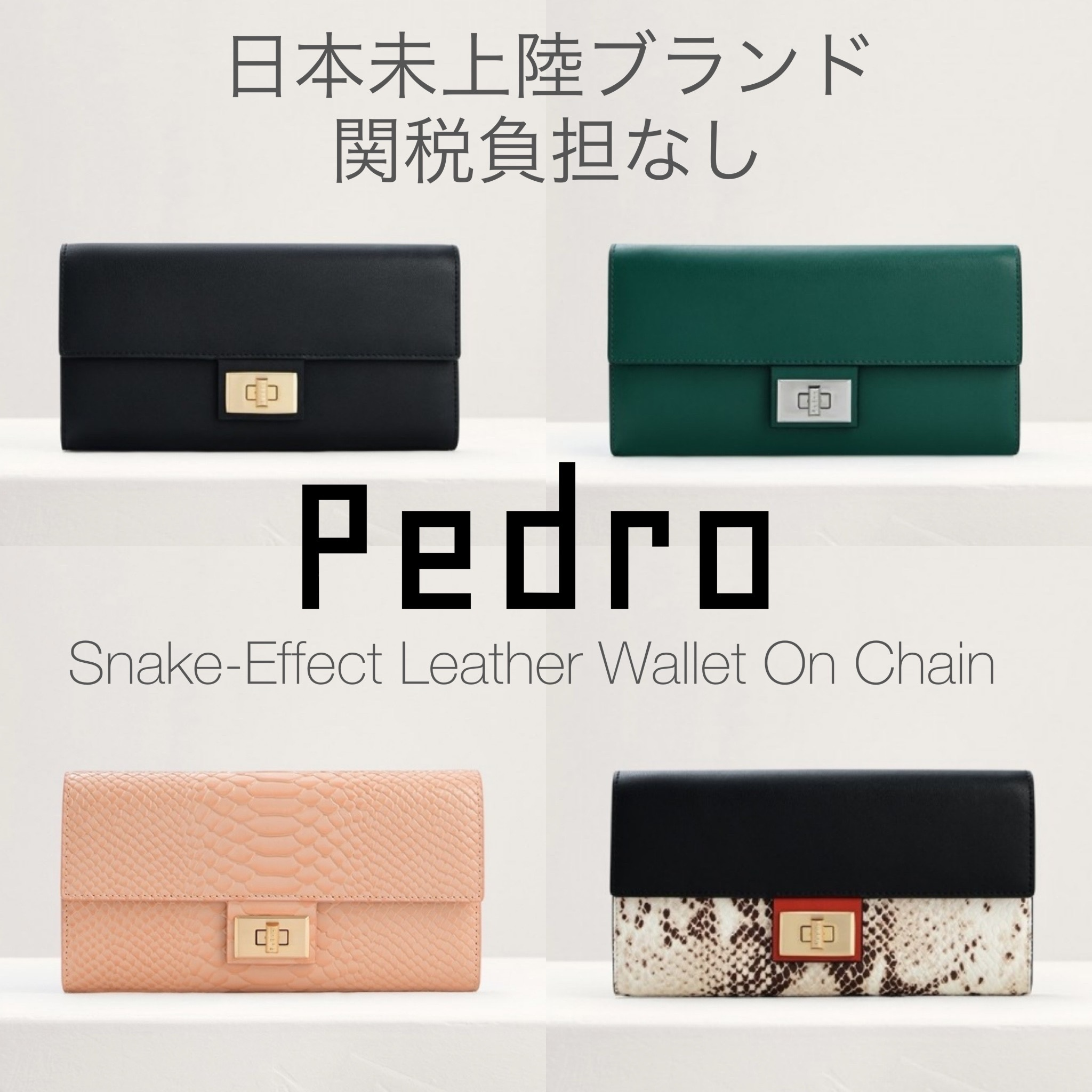 shop pedro accessories