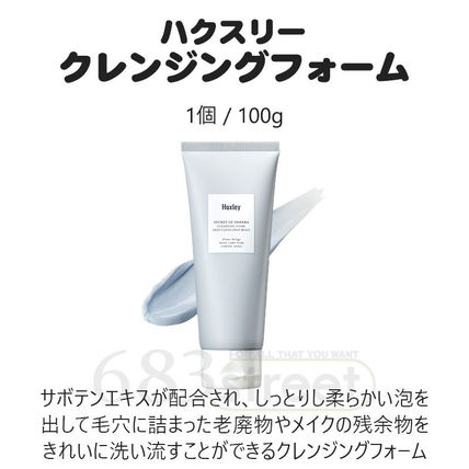 Huxley Upliftings Acne Whiteness Face Wash