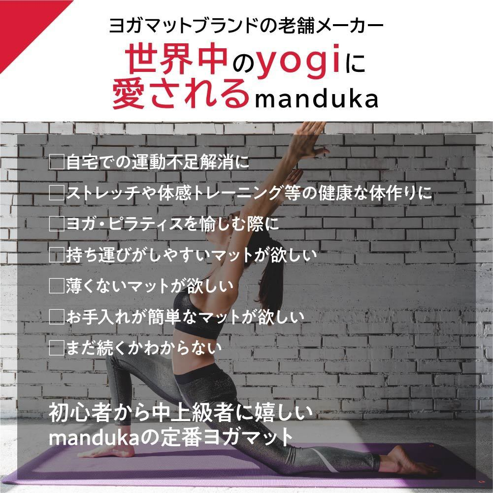 shop beyond yoga manduka